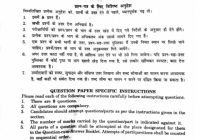 Naib Tehsildar Main Exam Paper 2018 General English